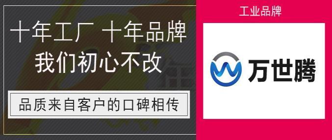 万世腾logo