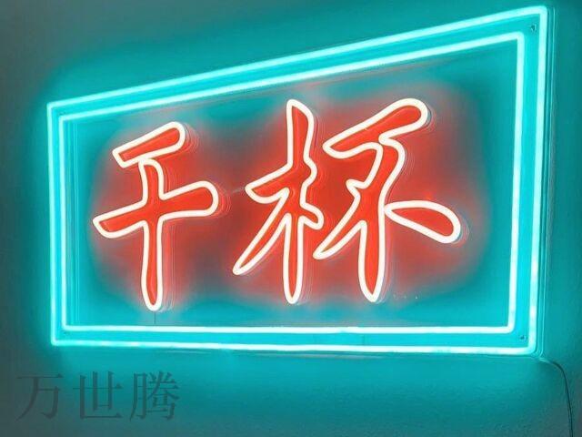 LED霓虹灯技术性已迅猛发展到第三代硅胶分离式霓虹灯