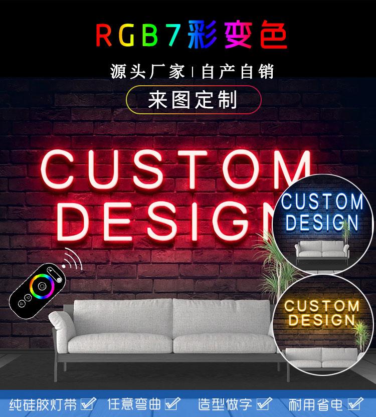 定制RGB发光字