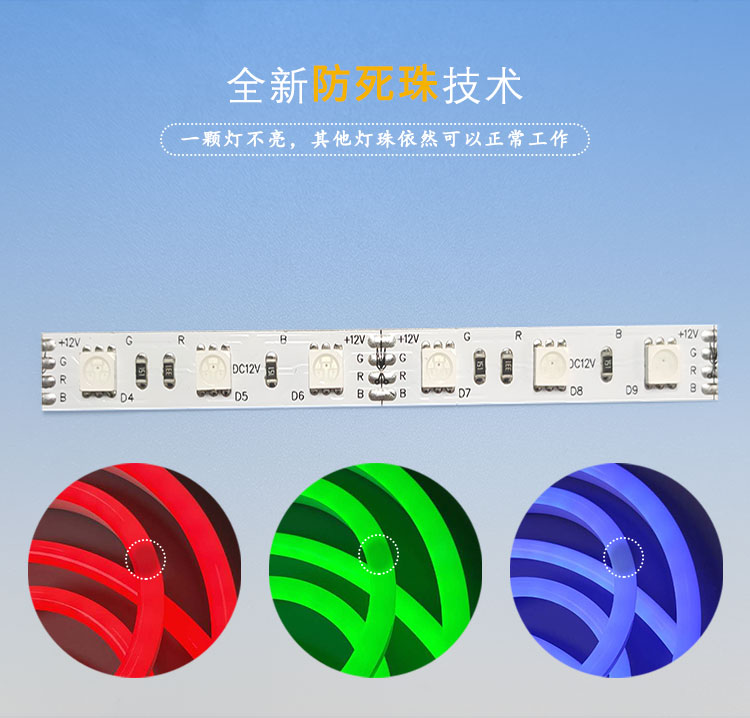 LED霓虹灯带RGB