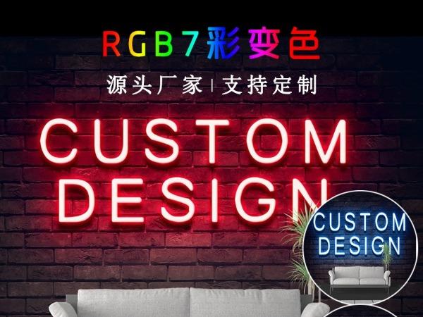 七彩霓虹灯 12V RGB全彩LED 高亮广告招牌造型装饰