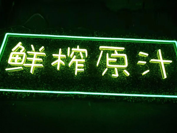 led霓虹灯广告牌