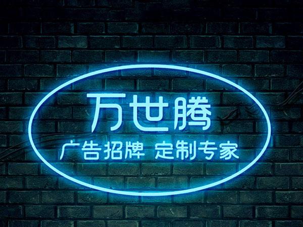 广告牌霓虹灯